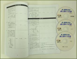 第1種電気工事士 筆記 DVD通信講座